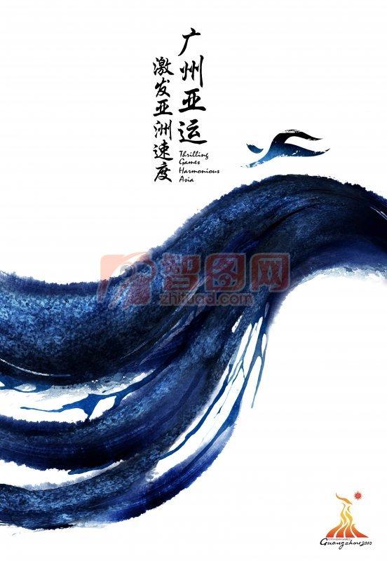 水墨元素海报