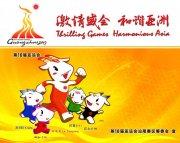 黃色背景廣州亞運會海報