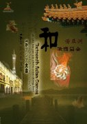 广州亚运会logo元素海报