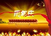 炫彩周年慶海報