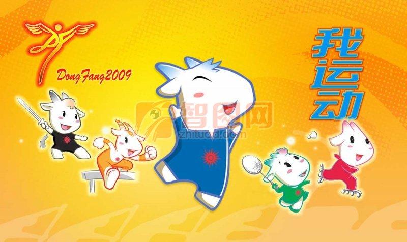【psd】黄色背景广州亚运会吉祥物素材