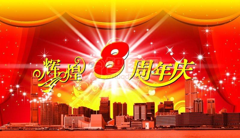 素材 其它  关键词: 说明:-8年庆海报设计 上一张图片:   银行周年庆