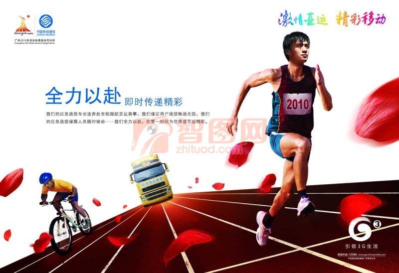 【psd】红色跑道素材海报
