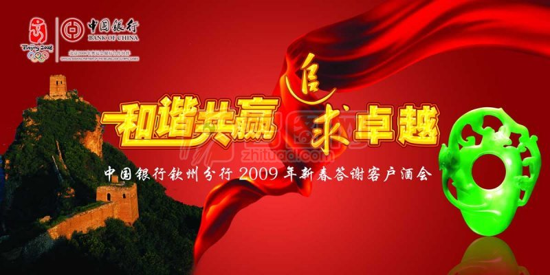 銀行周年慶宣傳海報