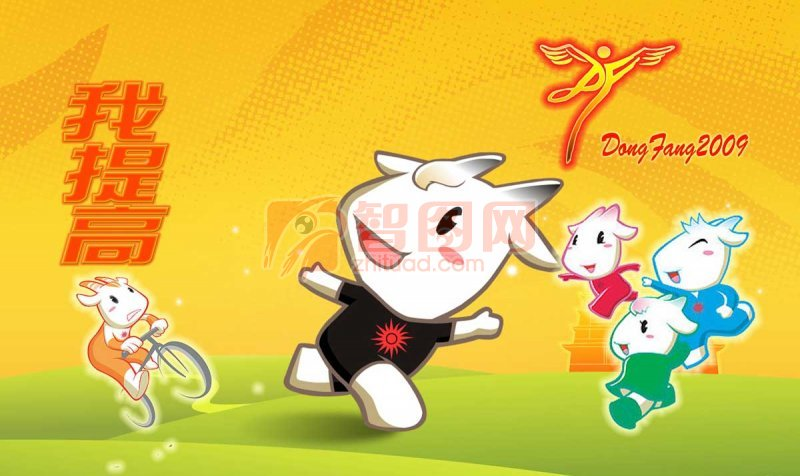 黄色背景广州亚运会海报
