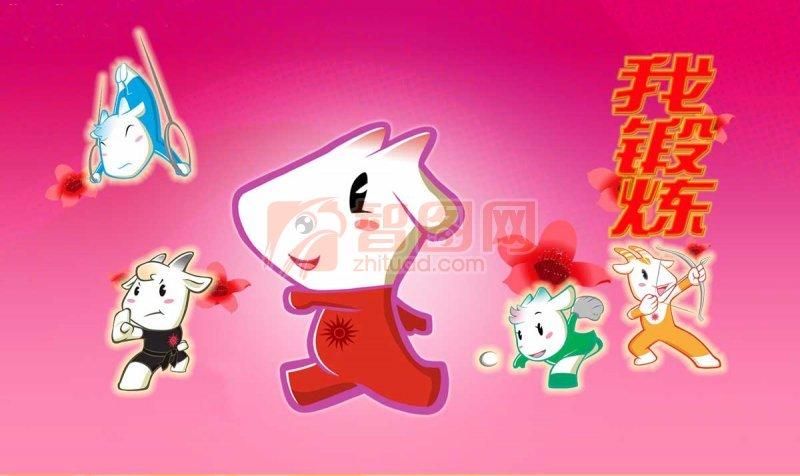 粉色背景广州亚运会海报
