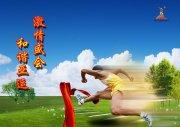 蓝天白云背景素材亚运会海报