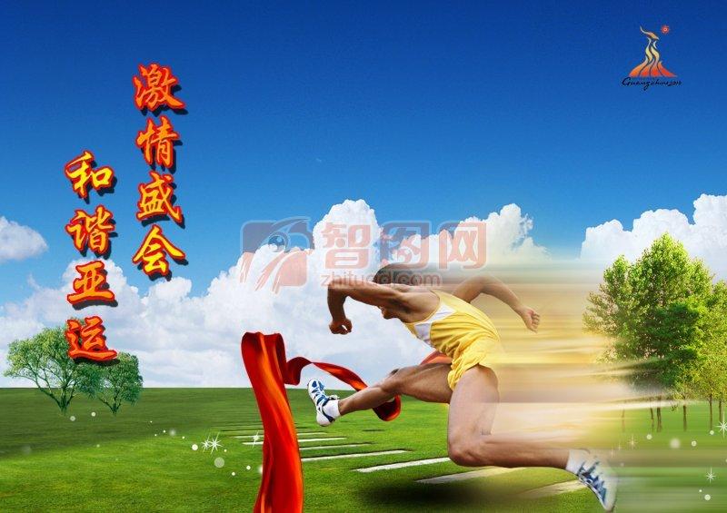 【psd】蓝天白云背景素材亚运会海报