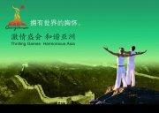长城背景亚运会海报