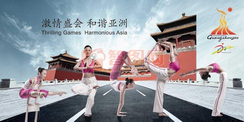 瑜伽元素廣州亞運會海報