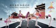 瑜伽元素广州亚运会海报