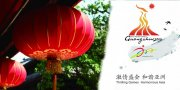 白色背景广州亚运会素材