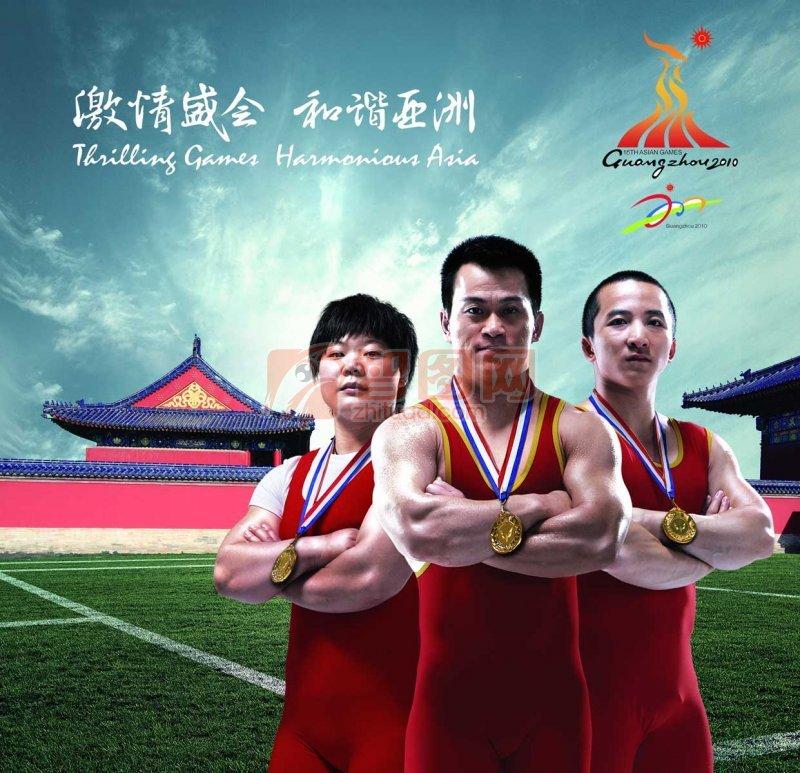 中国风建筑背景亚运会