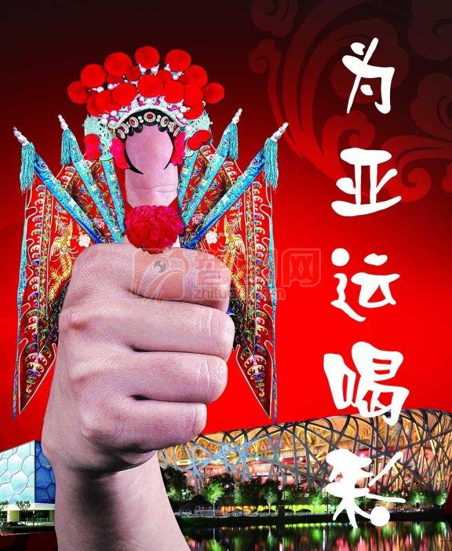 紅色背景廣州亞運會素材
