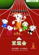廣州亞運會