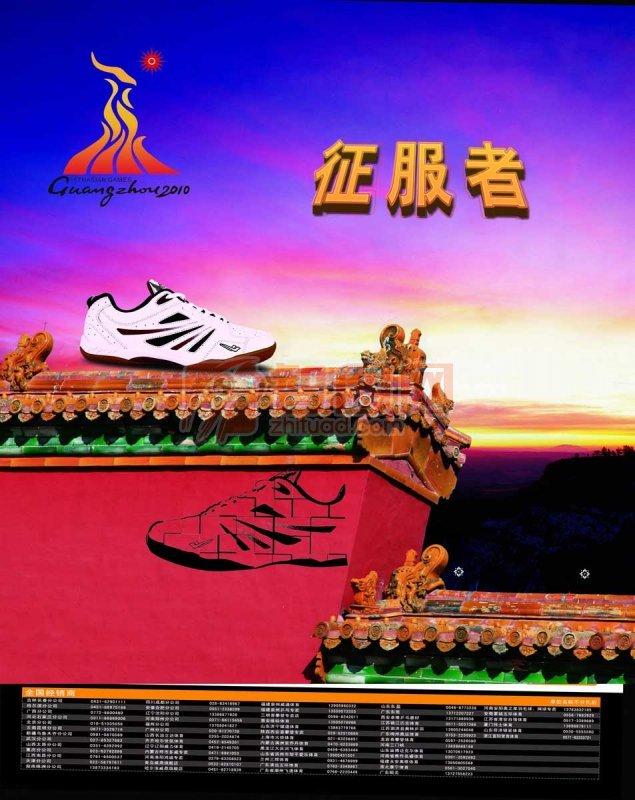 廣州亞運會素材