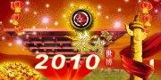 上海世博慶典素材
