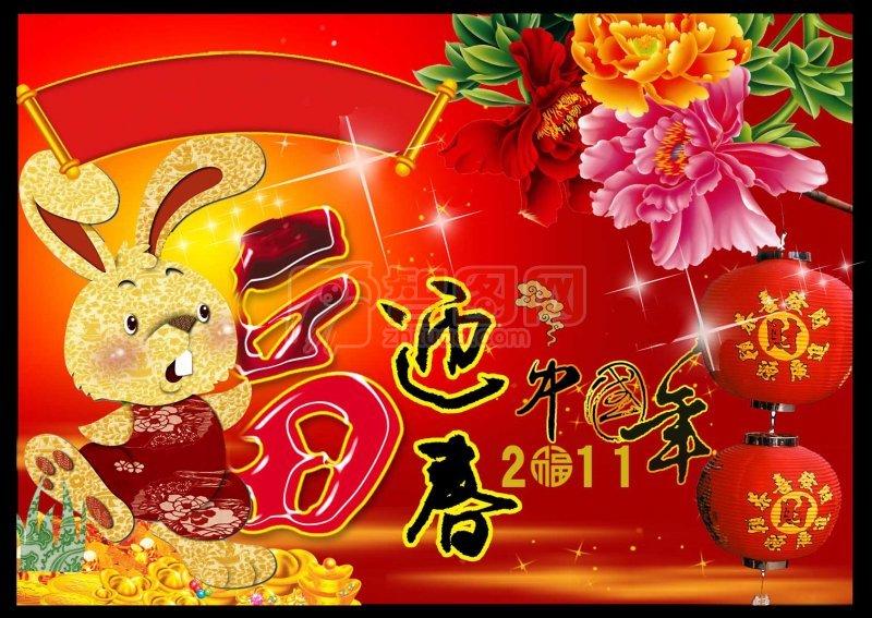 【psd】2011中国年 大红中国风背景素材