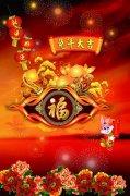 中國紅煙花背景 牡丹花圖案