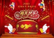 闪烁星光中国红背景 大红鼓