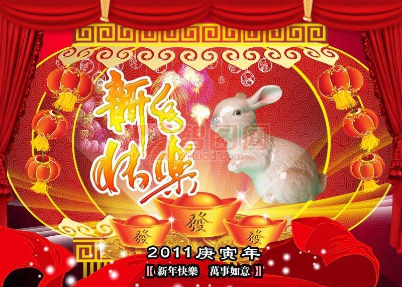 红色灯笼 新年快乐艺术字