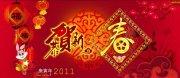 节日红色喜庆背景素材 大红福字灯笼
