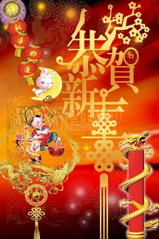 春节海报素材 黄色中国结