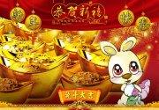 中国红金元宝背景 新年卡通兔