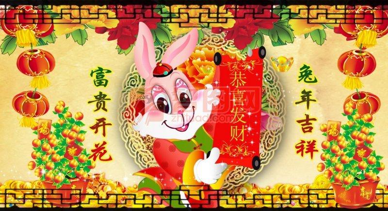 兔年恭贺新春 金元宝 年桔