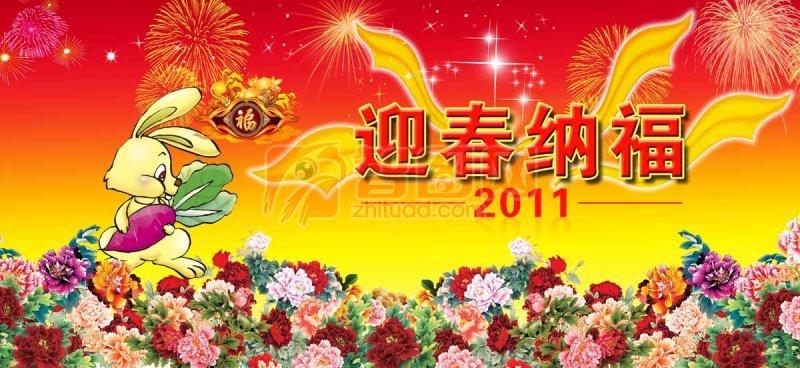 牡丹花素材春节海报