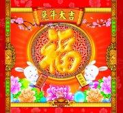 春节海报设计