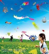风筝素材清明节海报