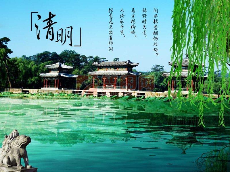 自然風景清明節海報