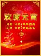 中國紅背景海報