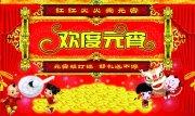 PSD分層下載 元宵創意 平面設計 新春快樂展板 2013蛇年大吉