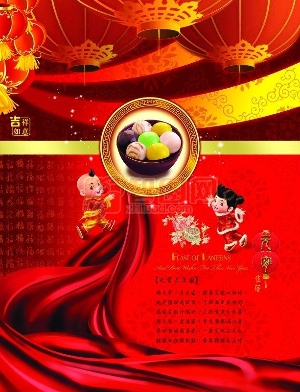【psd】元宵节——红色背景海报设计