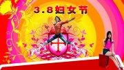 3。8妇女节--彩色环状背景
