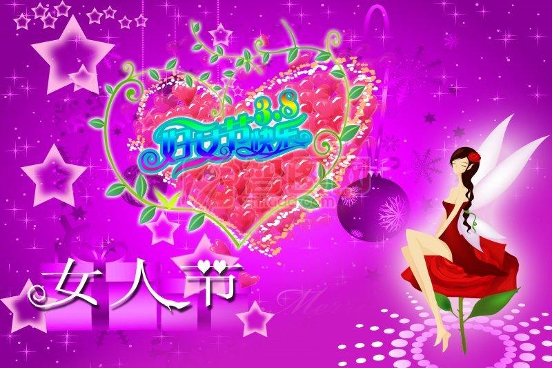 素材 紫色背景 心形 卡通人物 卡通精灵 星星元素 说明:-妇女节——女
