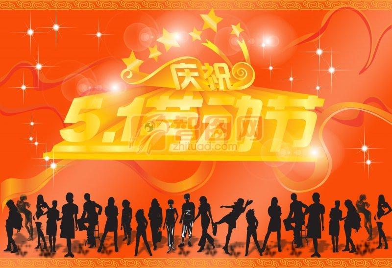 【psd】庆祝五一节劳动节海报