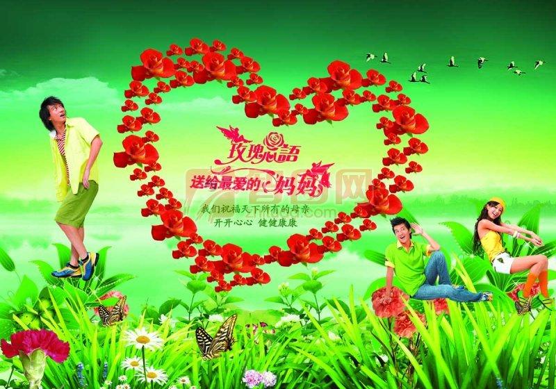 玫瑰心語 送給最愛的媽媽海報
