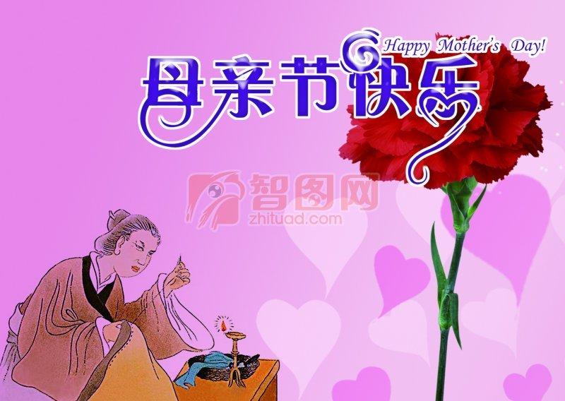 【psd】母亲节快乐海报