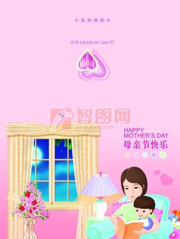 母親節快樂海報設計