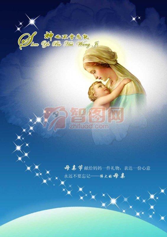 母亲节海报宣传