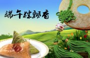 端午粽飘香海报宣传