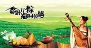 香飄萬粽 端陽傳情海報