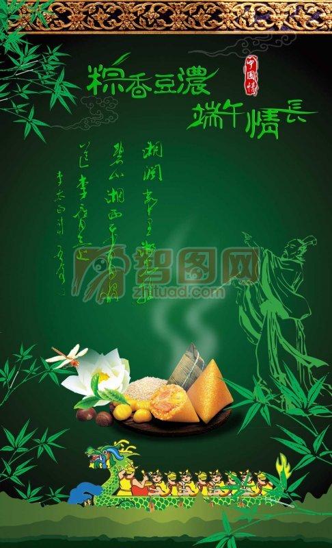 粽香豆浓 端午情长海报宣传