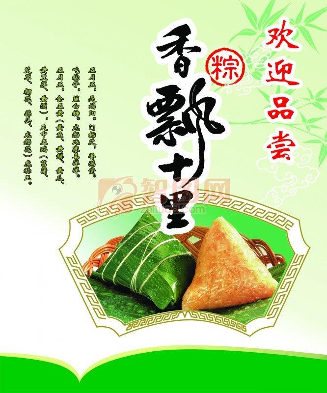 香飘十里粽子海报