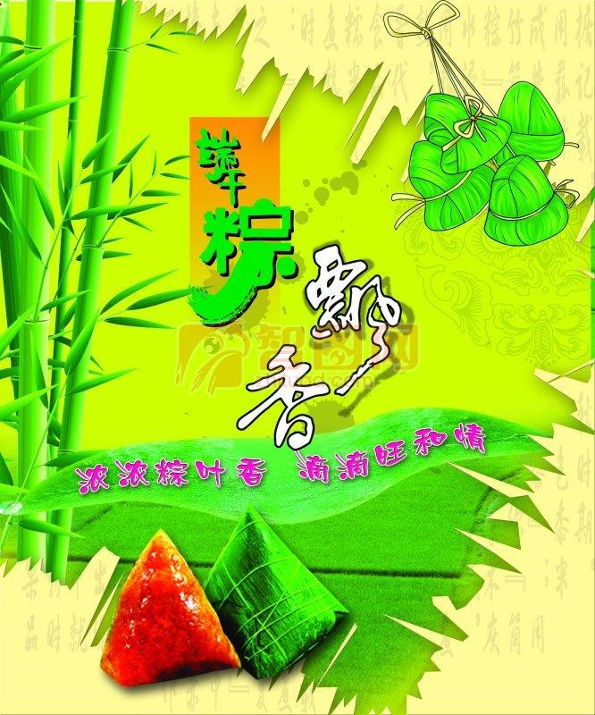 端午粽香飄海報設計