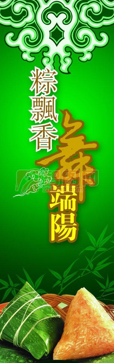 粽飘香舞端阳海报