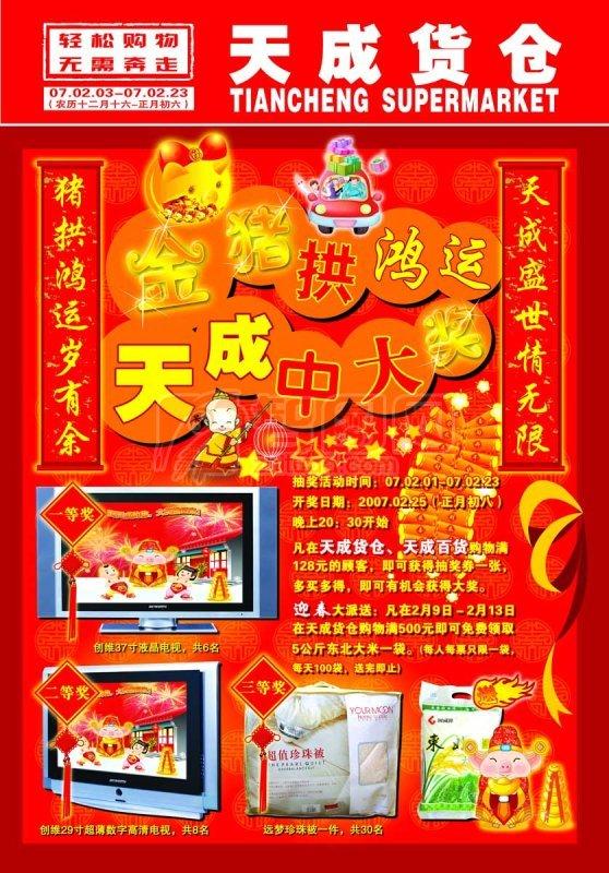 金猪拱鸿运 天成中大奖海报
